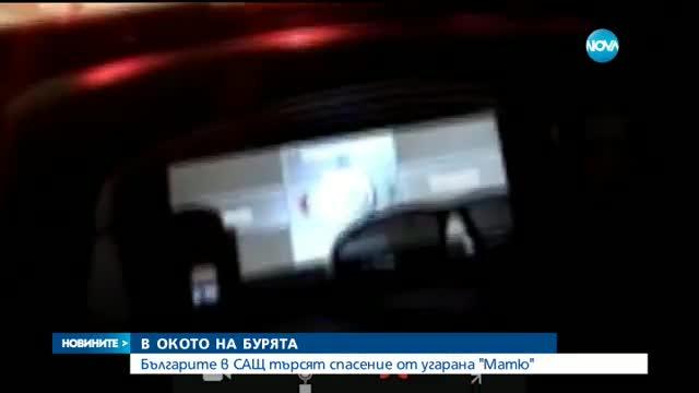 """В ОКОТО НА БУРЯТА: Българите в САЩ търсят спасение от угарана """"Матю"""""""