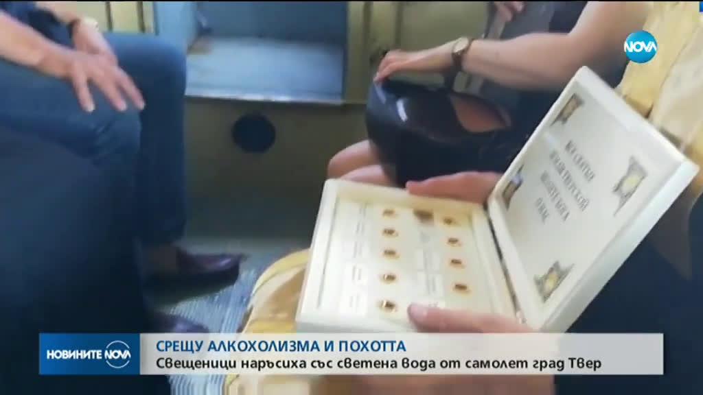 Ритуал срещу пиянството: Руски свещеници ръсиха светена вода от самолет (ВИДЕО)