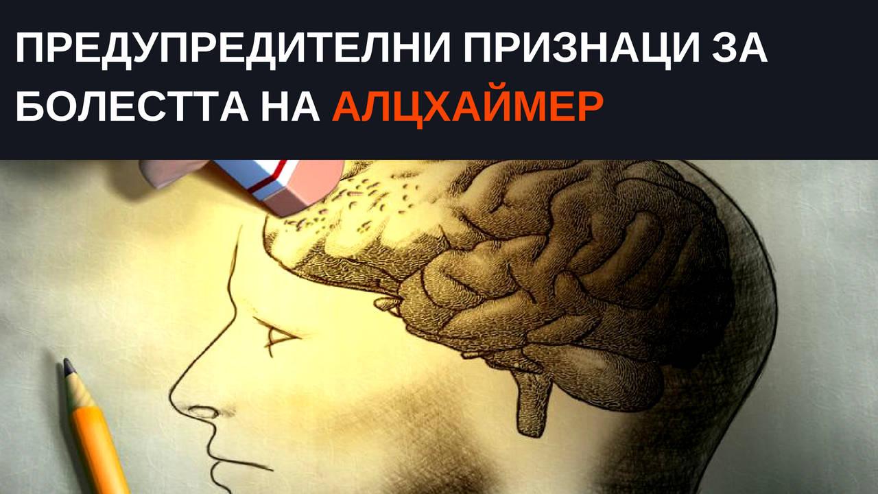 Предупредителни признаци за болестта на Алцхаймер