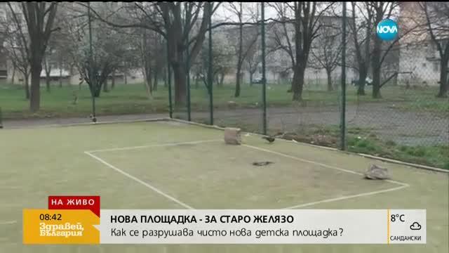 Деца разрушиха детска площадка (ВИДЕО)