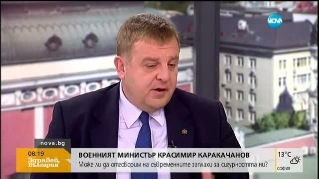 Може ли България да отговори на съвременните заплахи за сигурността ни?