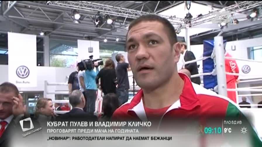 Кличко за Нова: Кубрат Пулев се оправдава - Здравей, България
