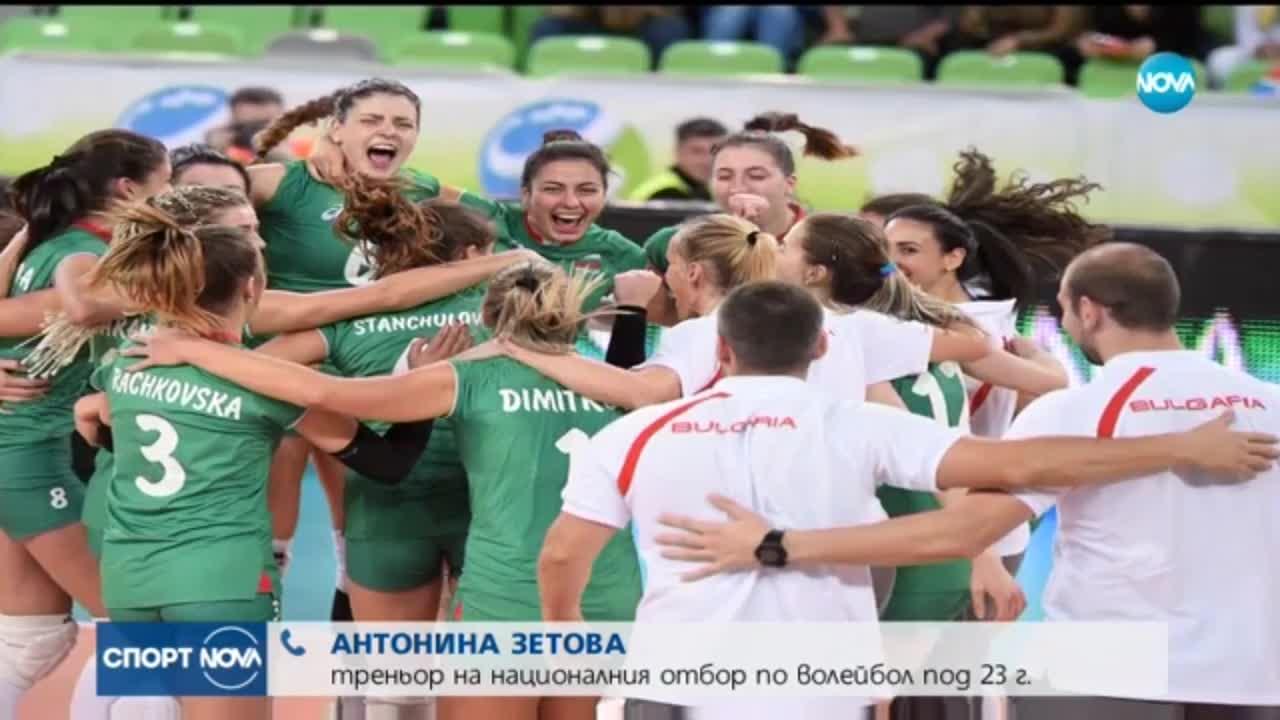 Антонина Зетова: Гордея се с момичетата
