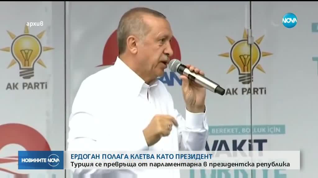 Eрдоган встъпва в длъжност, Турция става президентска република