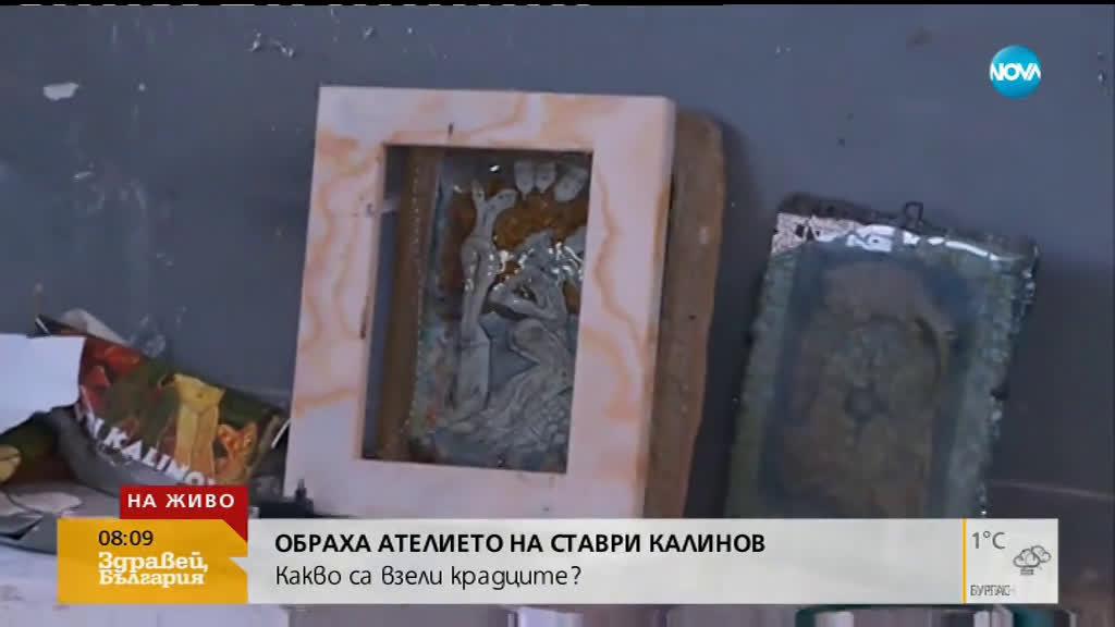Обраха ателието на Ставри Калинов