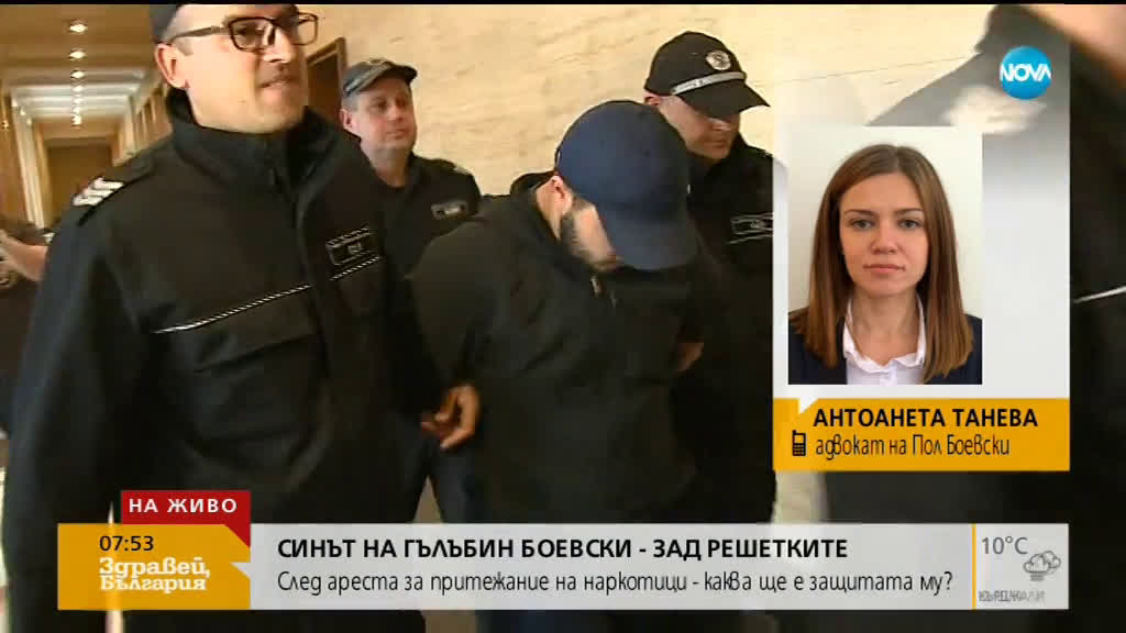 Адвокатката на Пол Боевски: Разследването е в много начален стадий