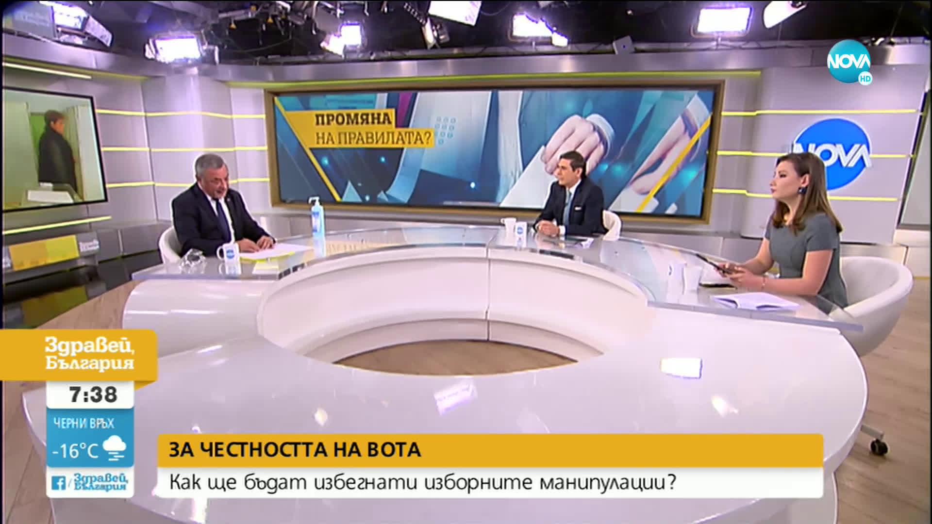 Симеонов: Не трябва да има промени в изборните правила в последния момент