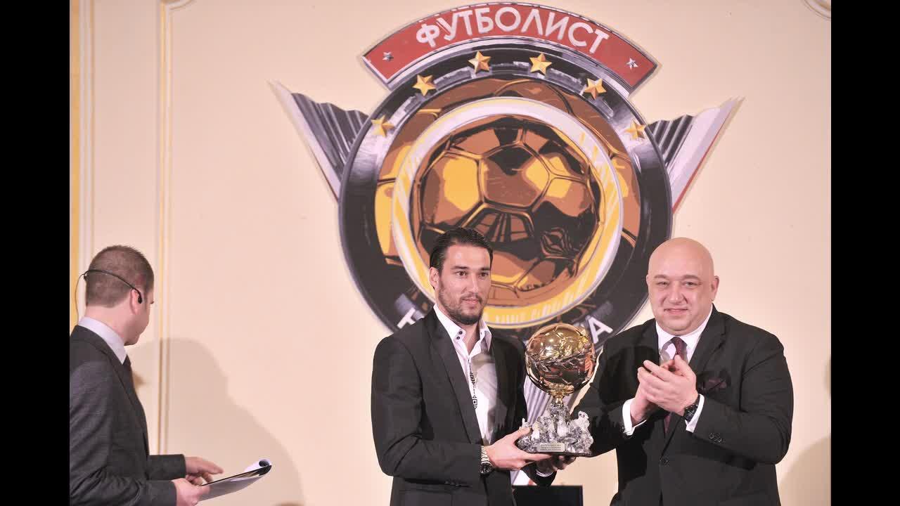 Ивелин Попов след награждаването на Футболист на годината