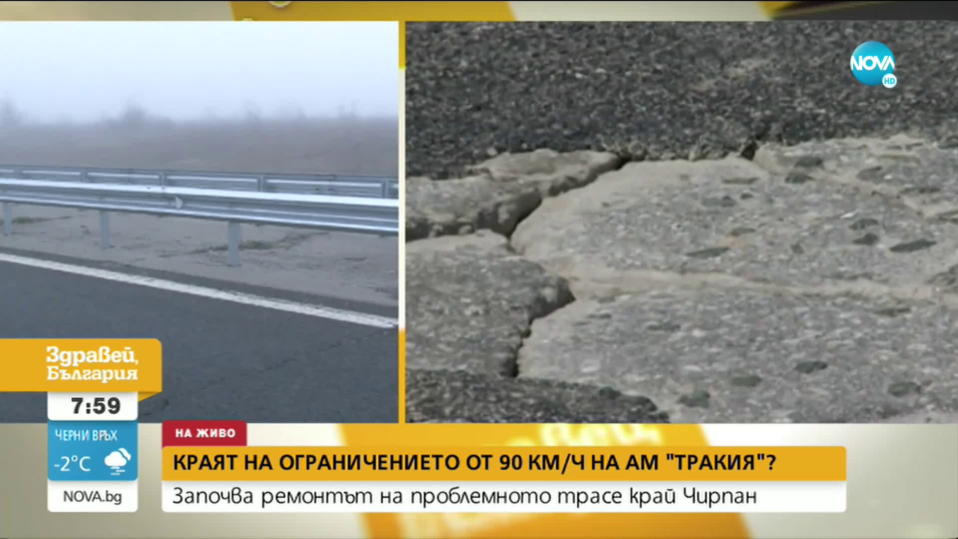 """Ремонт затваря част от АМ """"Тракия"""""""