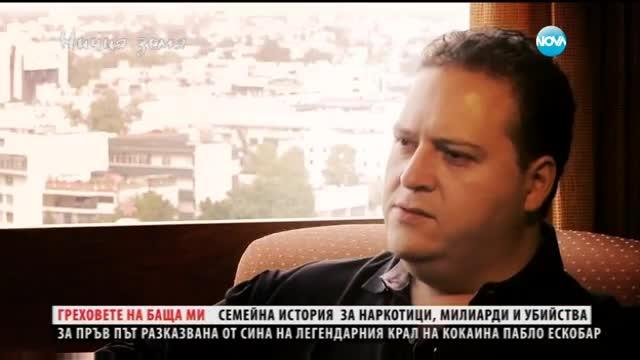 """""""Ничия земя"""": Синът на най-преследвания наркотрафикант Пабло Ескобар"""