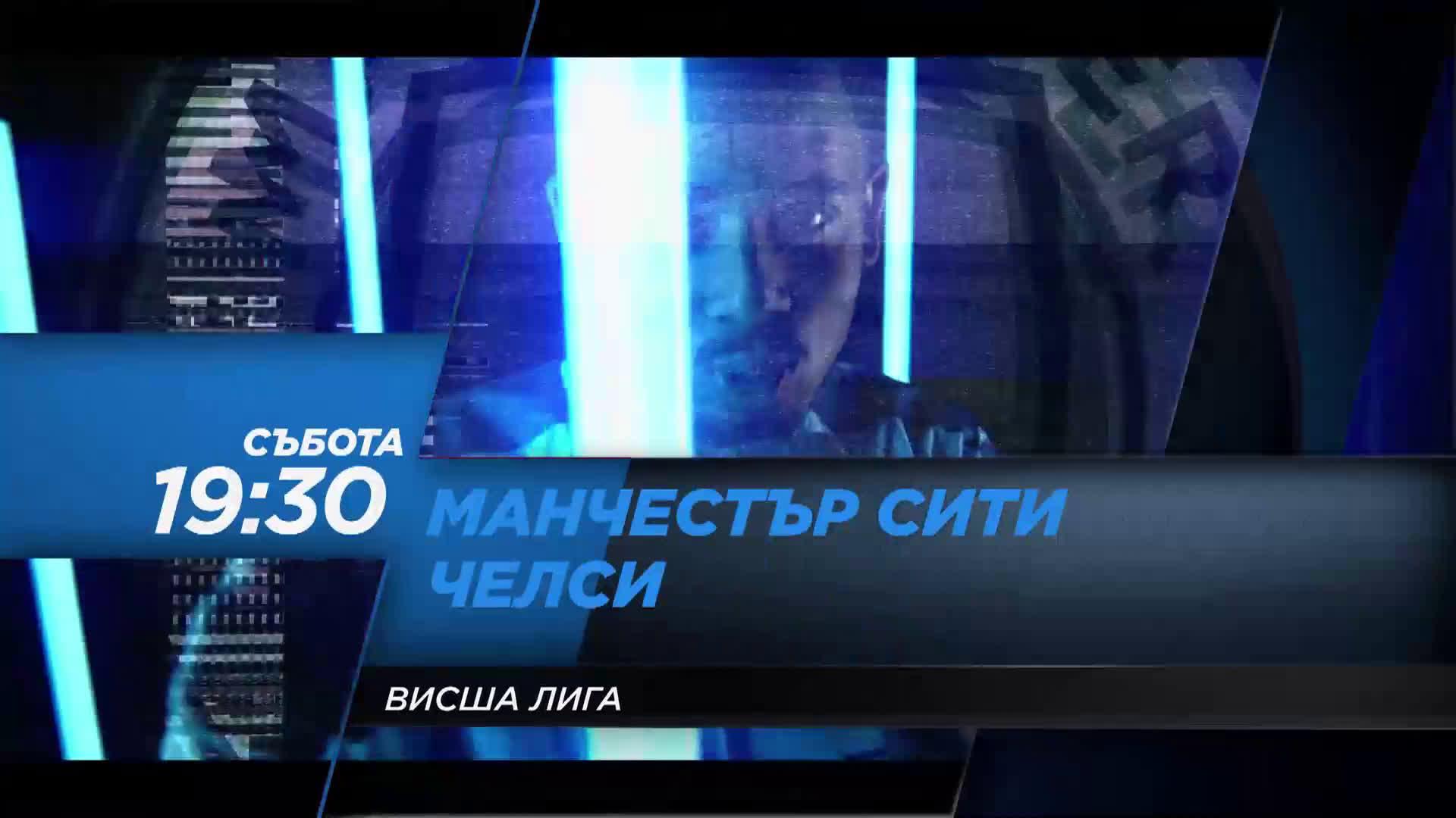 Манчестър Сити-Челси на 23 ноември, събота 19.30 ч. по DIEMA SPORT 2