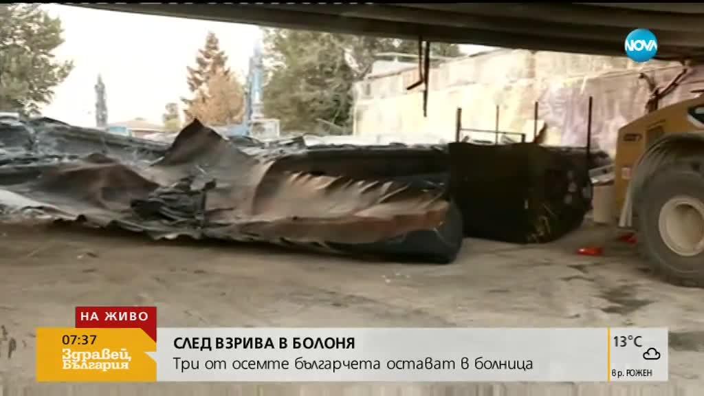ВЗРИВА В БОЛОНЯ: Три от осемте българчета остават в болница