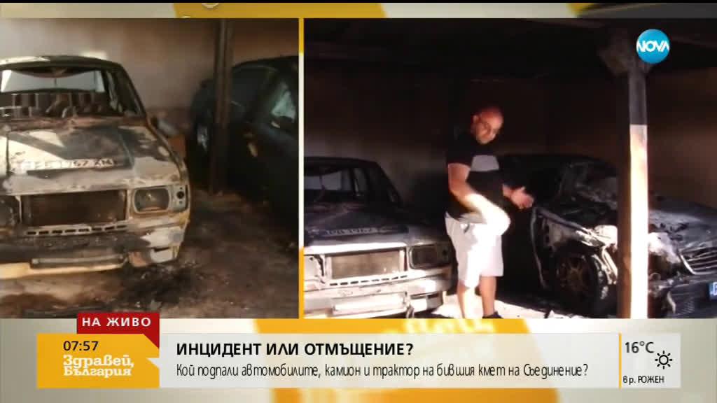 ИНЦИДЕНТ ИЛИ ОТМЪЩЕНИЕ: Кой подпали превозни средства на бившия кмет на Съединение?