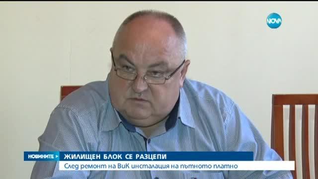 Жилищен блок в Русе се разцепи