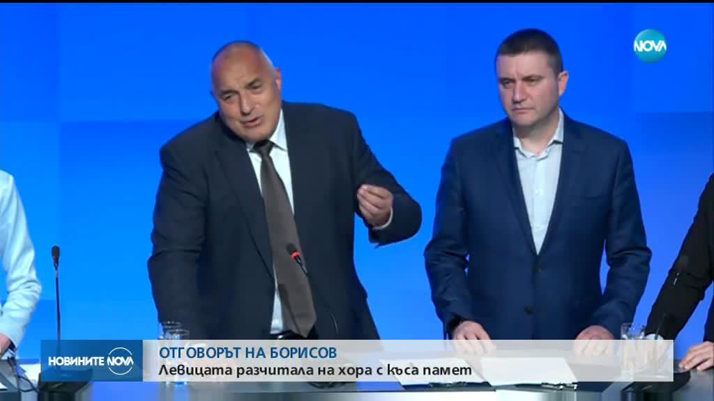 Борисов призова съпартийците си да не допускат БСП да спечели властта
