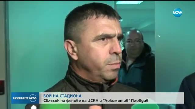 """Фенове спряха временно мача между """"Локомотив Пловдив"""" и ЦСКА"""