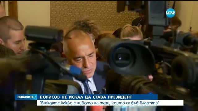 Борисов: В президентството няма да съм толкова полезен