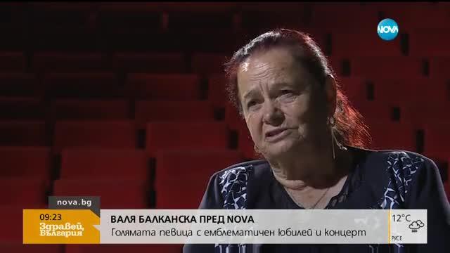 ВАЛЯ БАЛКАНСКА ПРЕД NOVA: Голямата певица с емблематичен юбилей и концерт