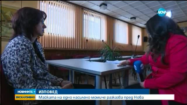 Майката на момичето, обвинило бивш кмет в изнасилване: Прибра се в кръв