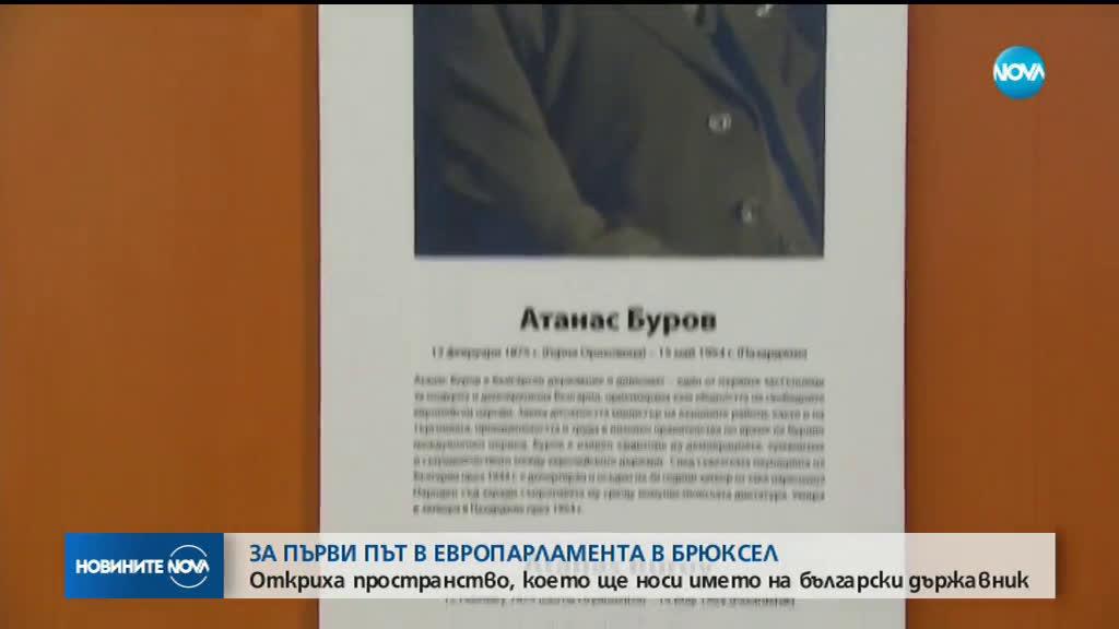 """Откриха изложбено пространство """"Атанас Буров"""" в Европарламента"""