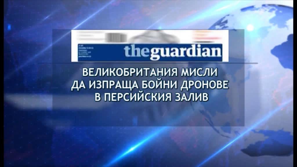 Преглед на международния печат - 03.09.2019