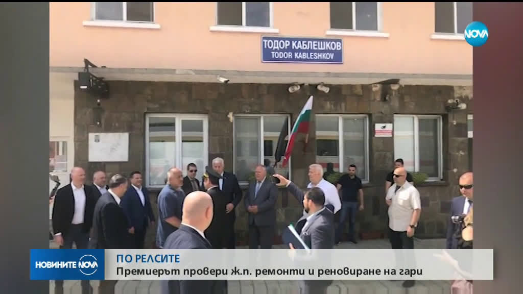 d52aeadfa11 Борисов инспектира жп отсечки, качи се на влак - България | Vesti.bg