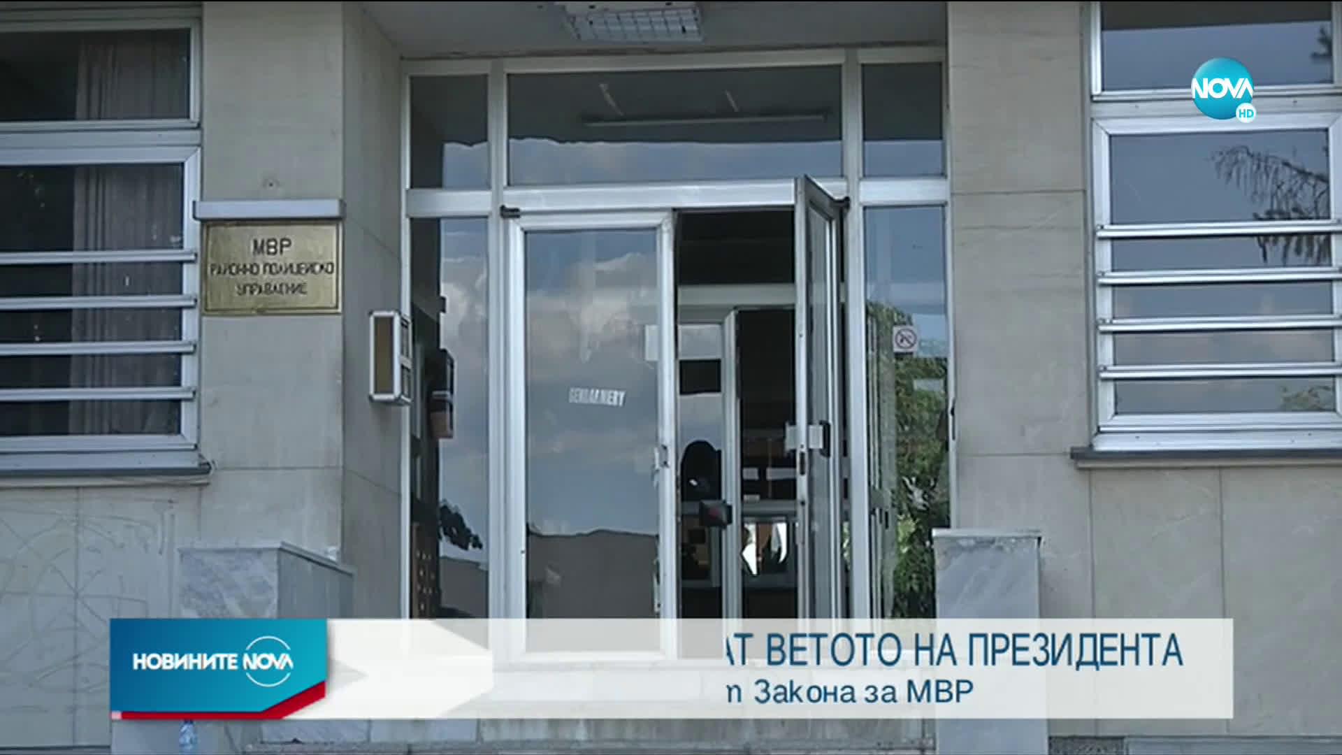Депутатите гласуват ветото на президента върху закона за МВР