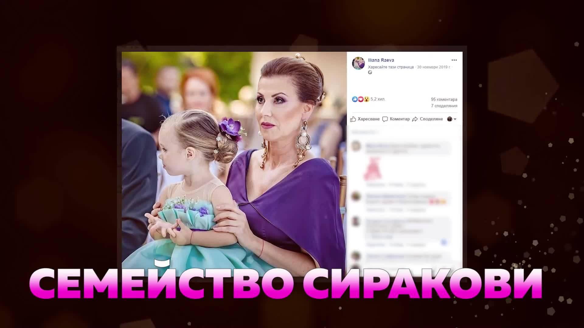 Семейсво Сиракови
