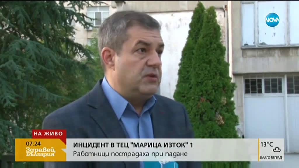 """Остава критично състоянието на единия работник, пострадал в ТЕЦ """"Марица Изток 1"""""""