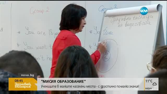 """""""МИСИЯ ОБРАЗОВАНИЕ"""": Защо има неравенство в българското училище?"""