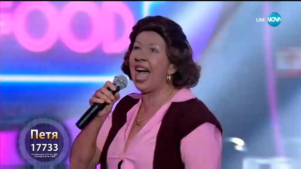 Петя Буюклиева като Aretha Franklin - \'\'Think\'\'   Като две капки вода