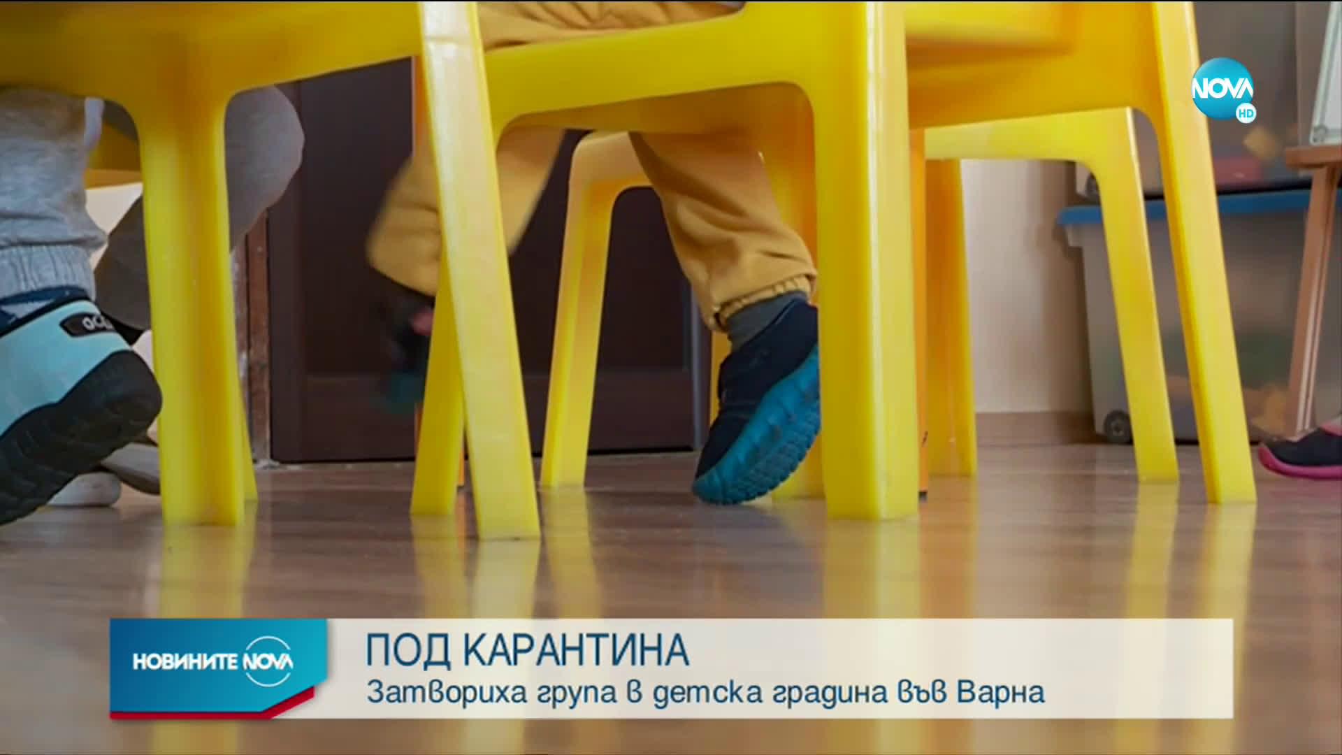 Затвориха група в детска градина във Варна заради COVID-19