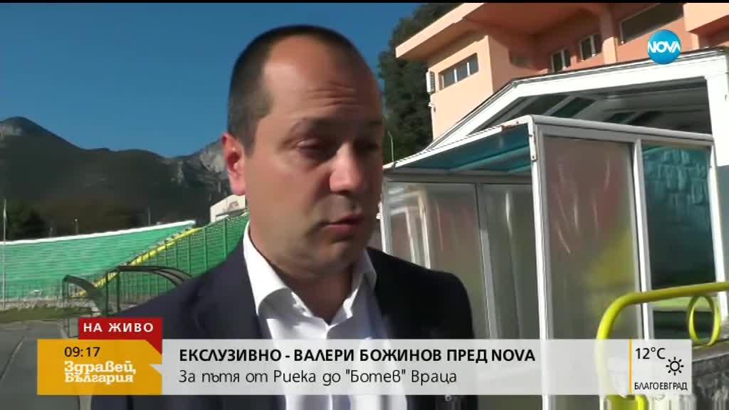 "Валери Божинов става част от екипа на ""Ботев""- Враца"