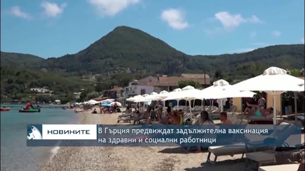 В Гърция предвиждат задължителна ваксинация на здравни и социални работници