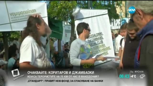 Стотици поискаха легализиране на канабиса в Гърция