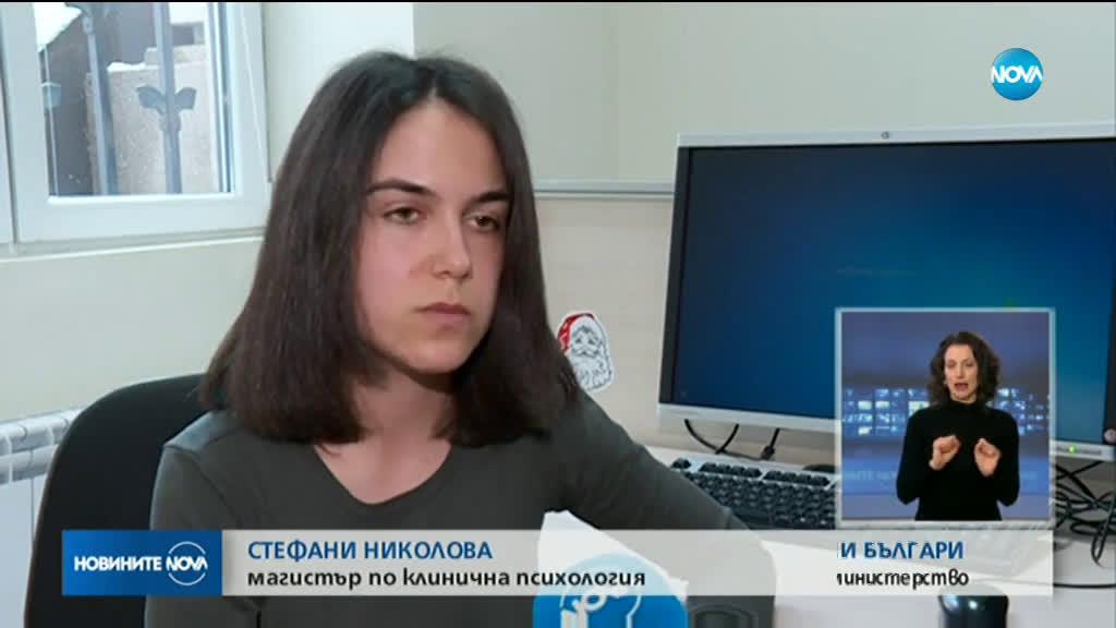 Студенти по психология консултират самотни българи