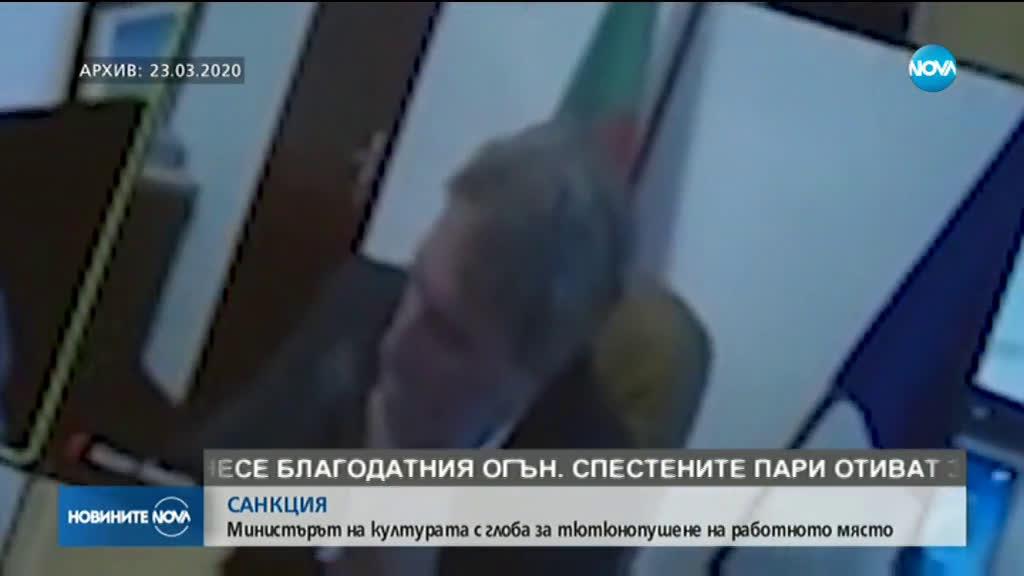 Глобиха министъра на културата, пушил на работното си място