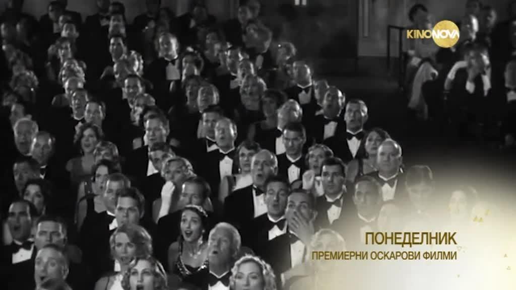 """Филмови премиери в """"Треска за Оскари"""" всеки понеделник от 28 януари до 24 февруари по KINO NOVA"""