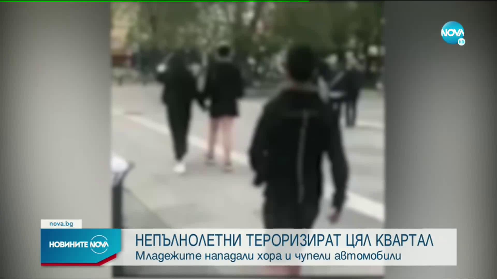 Тийнейджъри тормозят цял столичен квартал