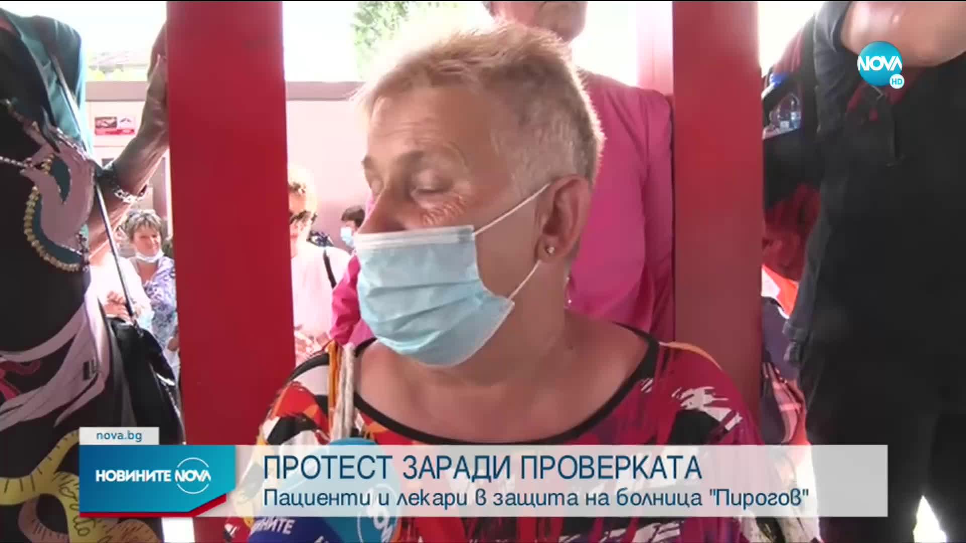 "Пациенти и медици на протест пред ""Пирогов"""