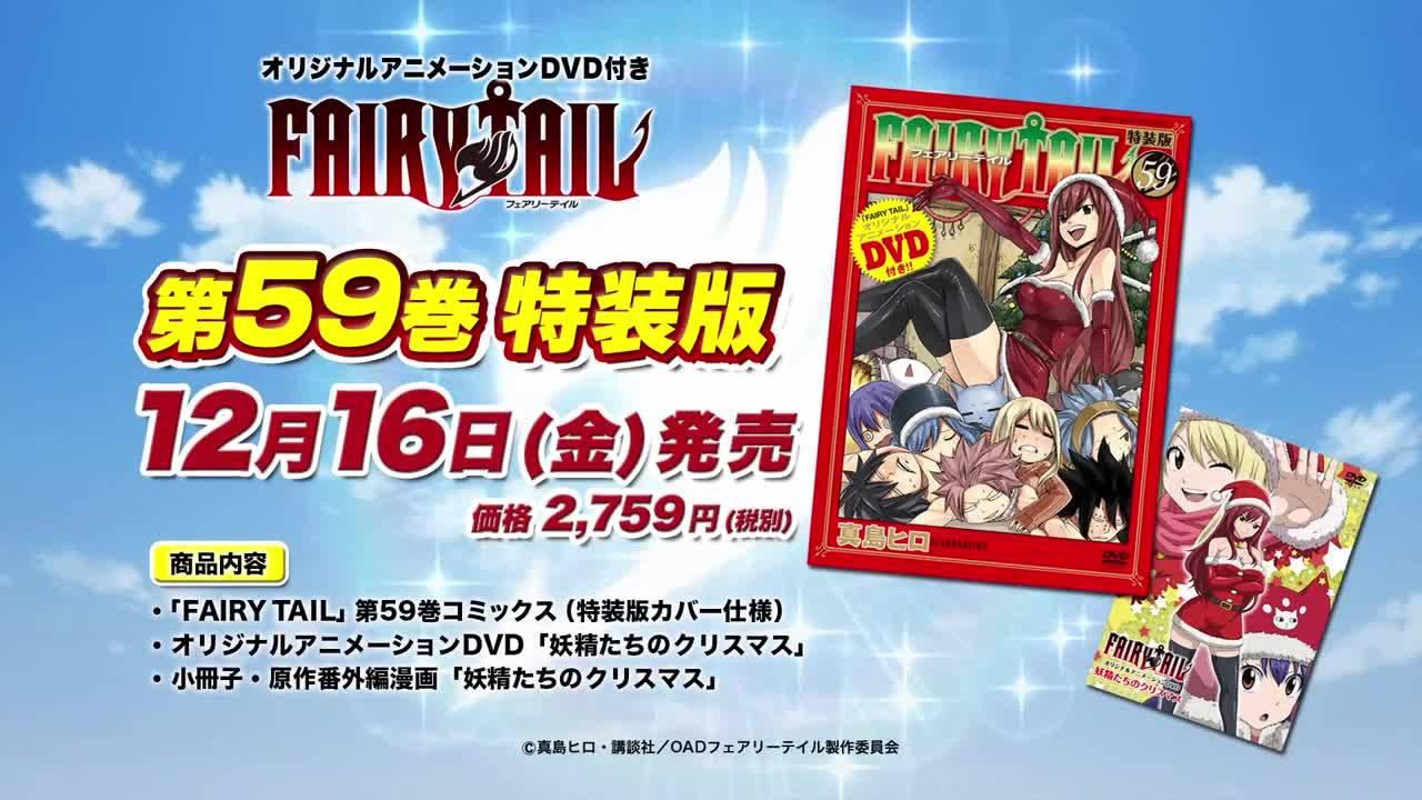 Bg Sub } Fairy Tail Ova 9 - Fairies' Christmas - Trailer!