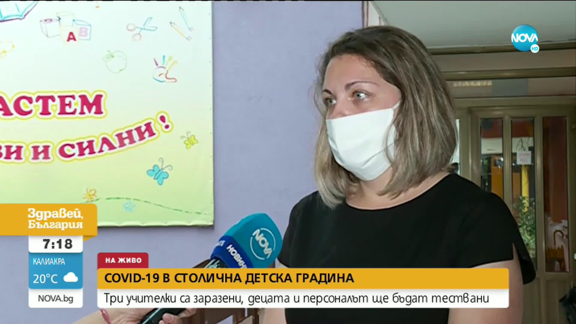 Трите детски учителки с COVID-19 са били в Сърница през почивните дни