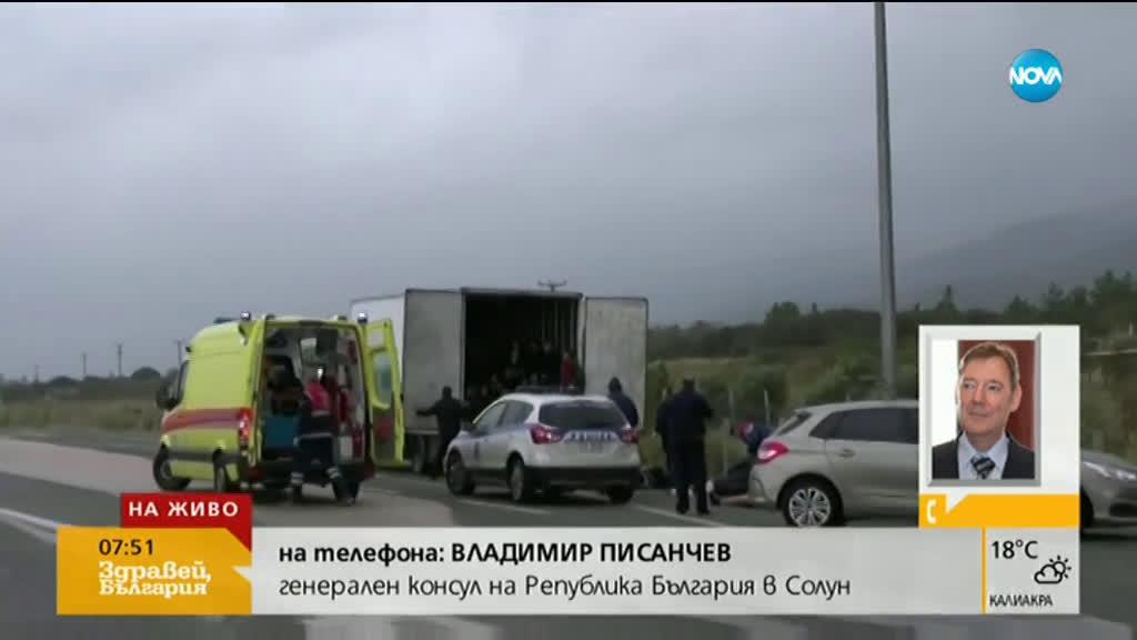 Кой е собственикът на камиона, заловен с 41 мигранти в Гърция?