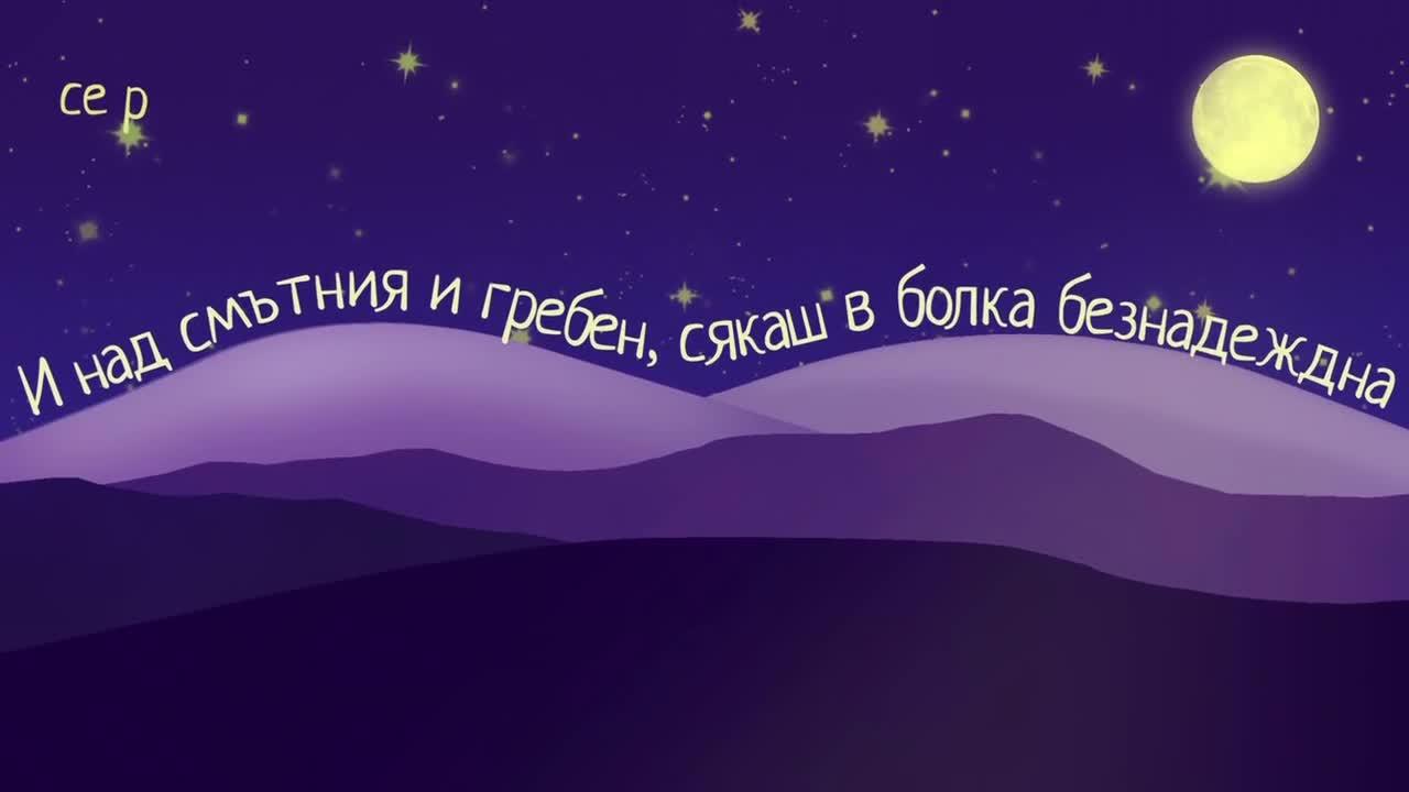 "Христо Смирненски - \""Цветарка\"" (Анимация)"