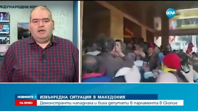 НА ЖИВО: Протестиращи щурмуваха парламента в Скопие