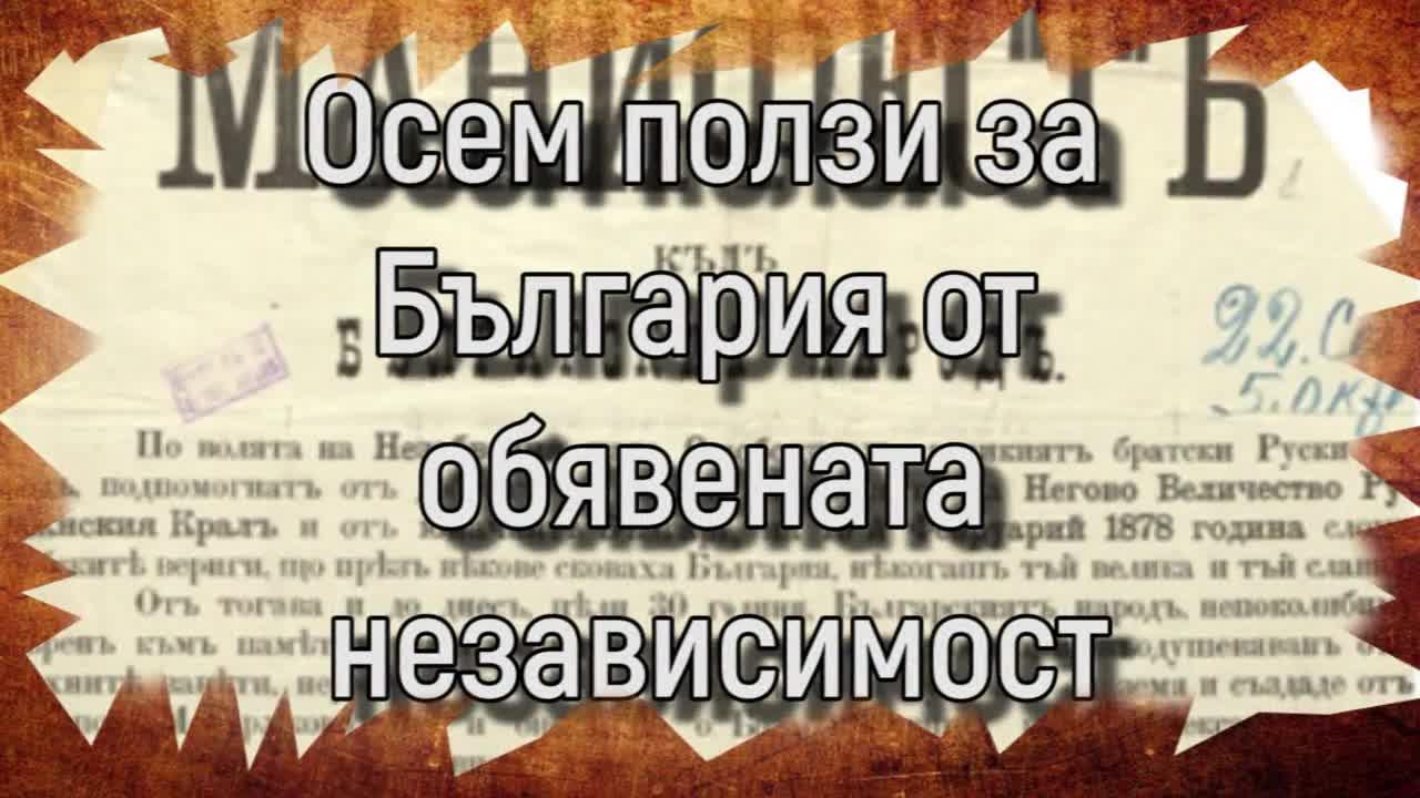 Осем ползи за България от обявената независимост