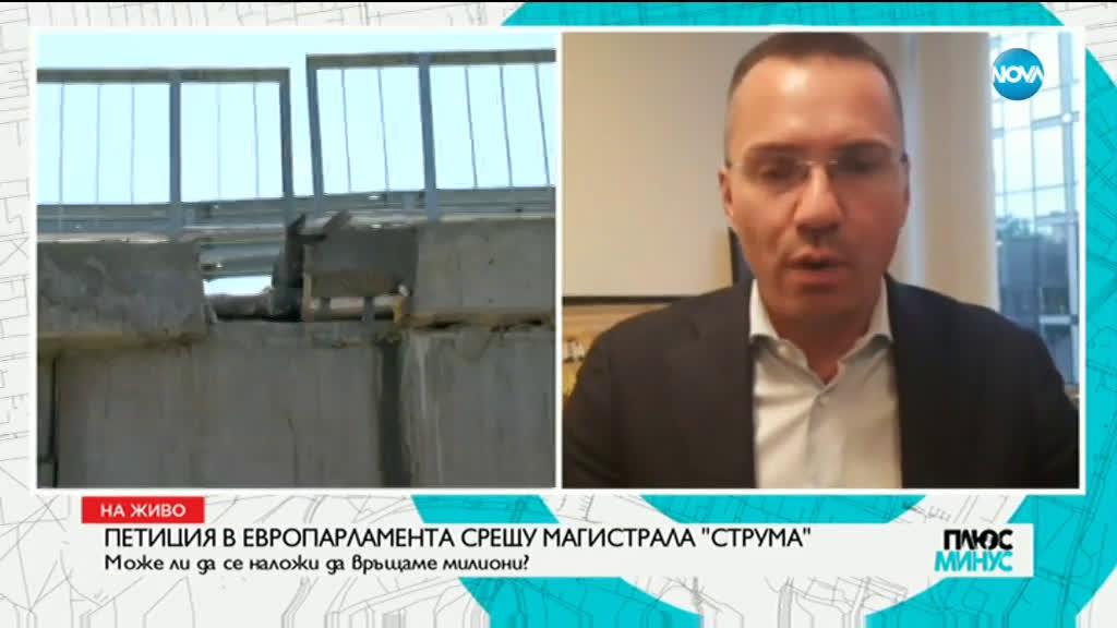 """Ангел Джамбазки: Може да се наложи да връщаме милиони от еврофинансирането за магистрала \""""Струма\"""""""