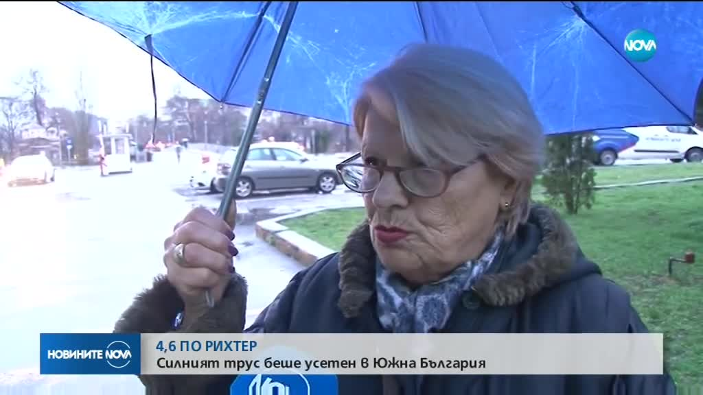 Земетресение със сила 4,6 по Рихтер край Садово