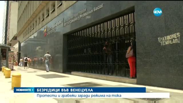 ПРОТЕСТИ И ГРАБЕЖИ във Венецуела заради режима на тока