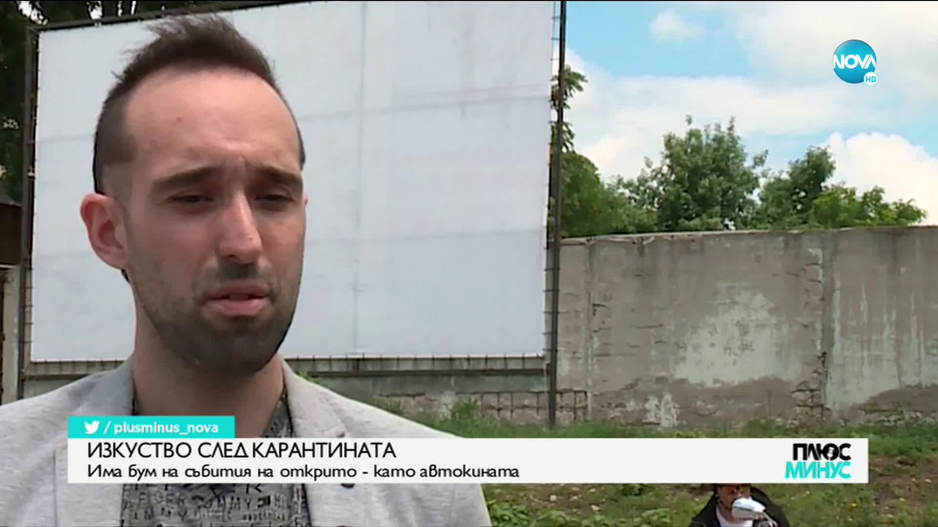 Първото мотокино в Европа е в София